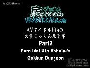 Porn Idol Uta Kohaku S Gokkun Dungeon