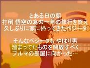 Bulma Traindo Vegeta Com Son Goku Hentai