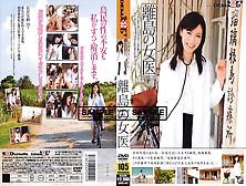 Misa Arisawa In Island Woman Doctor